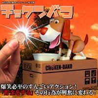 Choken Bako – Bank Dog