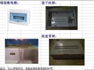 sell plastic power distribution box,circuit breaker box